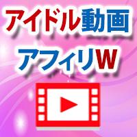アイドル動画アフィリエイトW・200.png